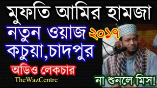 Amir Hamza New Waz, Kachua, Chandpur. আমির হামজার নতুন ওয়াজ