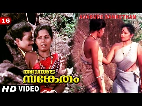 Xxx Mp4 Avarude Sanketham Movie Clip 16 Kottarakara Flirting With Various Girls 3gp Sex