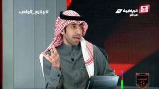 خالد العقيلي - سلمان الفرج لا يريد الهلال ولا الكابتنية  #برنامج_الملعب