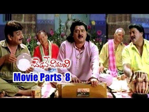 Xxx Mp4 Cheppave Chirugali Movie Parts 8 13 Venu Thottempudi Ashima Bhalla Sunil Ganesh Videos 3gp Sex