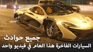 شاهد جميع حوادث السيارات الفاخرة والرياضية هذا العام في فيديو واحد