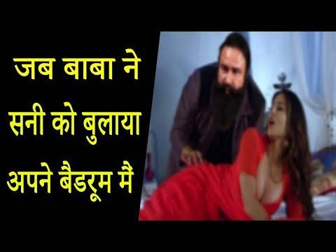 Xxx Mp4 जब बाबा राम रहीम ने Sunny Leone को अकेले बुलाया अपने Bedroom मैं Video आया सामने 3gp Sex