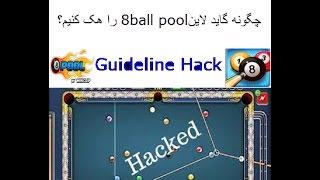 چگونه بازی 8ball Pool  زا هک کنیم؟