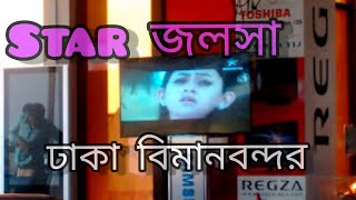 Star Jalsha/Indian Bangla Movie Running at Dhaka Hazrat Shah Jalal int Airport Lounge |