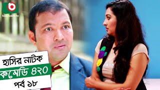 Dom Fatano Hashir Natok - Comedy 420 | EP - 18 | Mir Sabbir, Ahona , Siddik