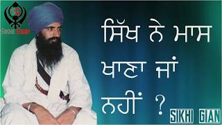 Eat meat in Sikhism ? Milk and meat are same ? Answered by Sant Jarnail Singh ji Bhindranwale