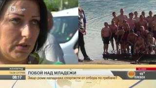 Tази Сутрин: Роми нападнаха с камъни и колове деца от отбора по гребане в Aсеновград