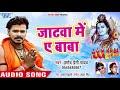 Pramod Premi Yadav (2018) NEW सुपरहिट काँवर गीत - Jatawa Me Ae Baba - Bhojpuri Kanwar Songs