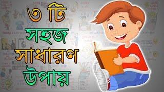 কীভাবে পড়াশুনায় মনযোগী হওয়া যায় – Motivational Video in Bangla