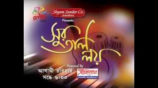 Sur Taal Loy with Promita Mallik and Sasha on 4th August, Sunday at 6.00pmday
