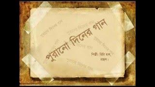Jete Jete Kichu Kotha, O bondhu o amar valobasha. By- Rita huq, Rahul