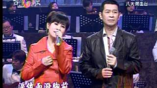 龍千玉+蔡小虎-蝴蝶夢