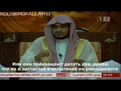 Думать хорошо об Аллахе - Салих аль Магхамси
