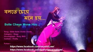 Bolte cheye mone hoy | Bolte Bolte Cholte Cholte | Rony Shill | Duet Stage Performance