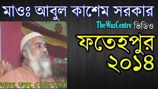 Maulana Abul Kashem Sorkar. Fotehpur Waz Mahfil 2014.Waz in Bangla