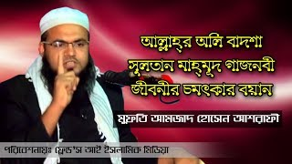 Mufti Amzad Hossain Ashrafi || অসাধারন বাংলা ওয়াজ || সৎ সঙ্গে স্বর্গবাস, অসৎ সংঙ্গে সর্বনাশ