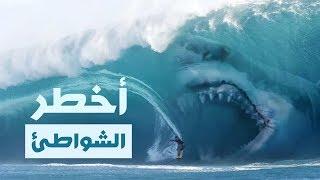 أخطر ١٠ شواطئ في العالم