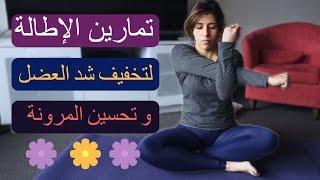 تمارين إطالة | لتحسين مرونة الجسم | تخفيف آلام العضلات بالجسم كامل