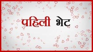Prem Mhanje Kay - 03 - PAHILI BHET - Marathi Kavita 2017 Video | Aishwarya Junnarkar - Valentine Day