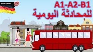 الجمل المهمة في الحياة اليومية - الركوب  والسؤال في الحافلة - تعلم اللغة الالمانية