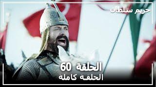 Harem Sultan - حريم السلطان الجزء 2 الحلقة 5