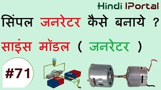 Create Generator For Your Science Project | DIY | Projects | Hindi Tutorials