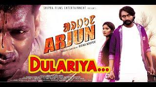 Arjun |New Santali Film | Dulariya | Shipra Films Entertainment | Letest santali song