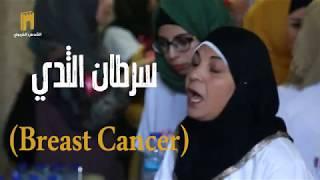 فعاليات الحملة الوطنية لمحاربة سرطان الثدي تنطلق في جامعة القدس