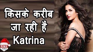 Finally Katrina Kaif को मिल गया नया साथी, जानिए किसको कर रही हैं Date
