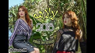 سهيلة بن لشهب لالاهم ردا على كل منتقديها | ألحان وشباب 2018