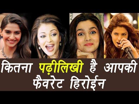 Aishwarya Rai to Alia Bhatt, Know top bollywood actresses' Education Qualification | Filmibeat