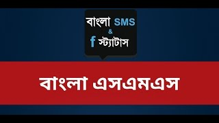 SMS Bangla Love SMS | বাংলা এসএমএস (Bangla SMS) & FB Status
