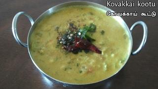 Kovakkai Kootu | Kootu Recipes | கோவைக்காய்கூட்டு| Mathi's Kitchen