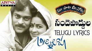 Sande Poddula Full Song With Telugu Lyrics   