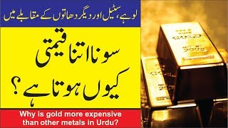 Why is gold more expensive than other metals in Urdu?