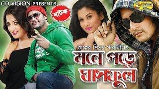Mone Pore Ghashful | Emon | Fazlur Rahman Babu | Sharbonti | Milon | Bangla Comedy Natok | 2017