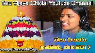 ఒక్కక్క పువ్వు తేలు విజయ బతుకమ్మ స్పెషల్ సాంగ్ || Okkakka Puvvu Telu Vijaya Bathukamma Special Song