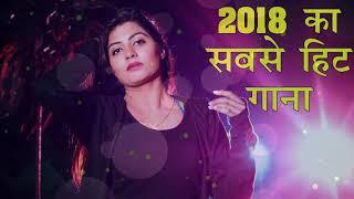 2018 का सबसे हिट गाना - Sonika Singh - jaji King - Superhit Haryanvi Songs 2018