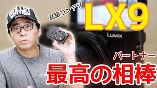 【高級コンデジ】LUMIX DMC LX9を1年使った最終レビュー【Panasonic】