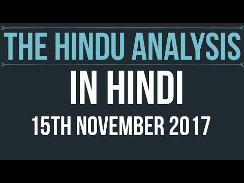 Xxx Mp4 15 November 2017 The Hindu Editorial News Paper Analysis UPSC SSC IBPS Current Affairs 3gp Sex