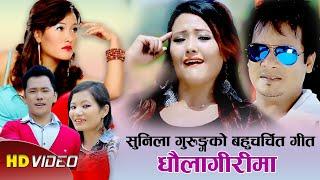New nepali lok dohori song 2016/ 2073|| Dhaulagirima|| Sunila Gurung & Deepsagar Thapa || HD