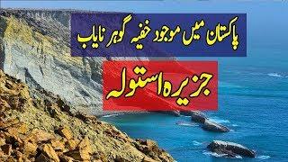 astola island   beautiful island in pakistan    the info teacher