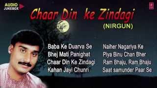 CHAAR DIN KE ZINDAGI - NIRGUN Bhojpuri Audio Songs - GOPAL RAI (BHAROULI, BALIYA)