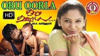 New Release Tamil Movie Oru Oorla Full Film 2017 Cinema HD