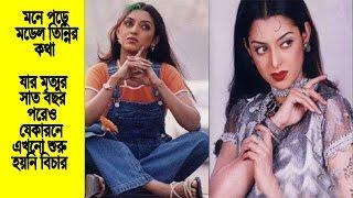বহুল আলোচিত মডেল তিন্নি হত্যাকান্ড !!! সেদিন যা ঘটেছিলো ??? Model Tinni | Bangla News Today