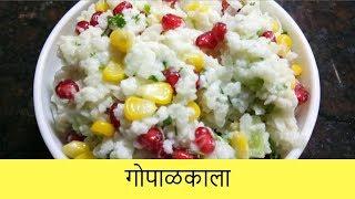गोपाळकाला   How to make Gopalkala   Dahikala Recipe   Janmasthami Special   Recipe By Anita Kedar