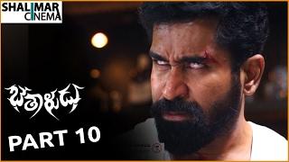 Bethaludu Telugu Movie Part 10/11 || Vijay Antony, Arunthathi Nair || Shalimarcinema