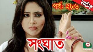 Bangla Natok   Shonghat   EP - 286   Ahmed Sharif, Shahed, Humayra Himu, Moutushi, Bonna Mirza