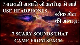 7 डरावनी आवाज़े जो अंतरिक्ष से आई | 7 Scary Sounds That Came From Space (In Hindi)