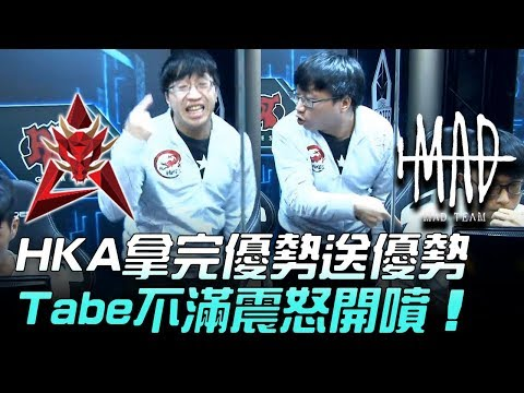 HKA vs MAD HKA拿完優勢送優勢 Tabe不滿震怒開噴!Game1   2018 LMS春季賽精華 Highlights